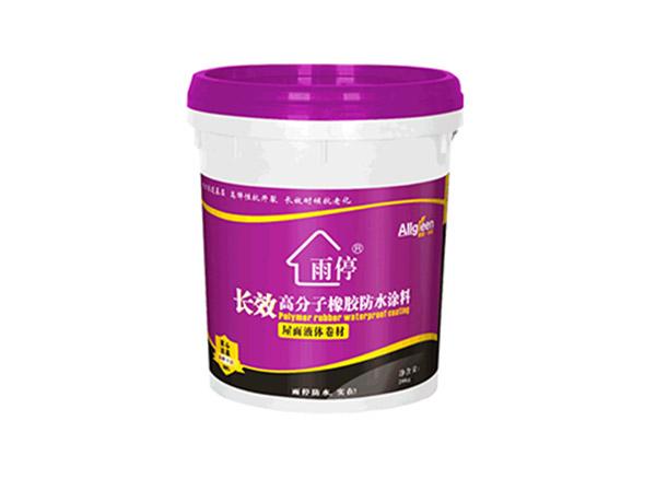 长效高分子橡胶防水涂料(液体卷材)