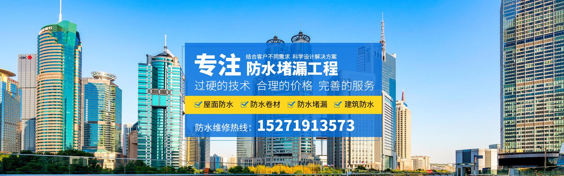 咸宁防水公司